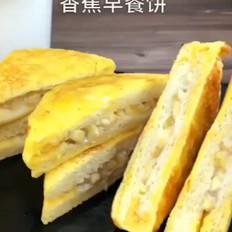 香蕉早餐饼