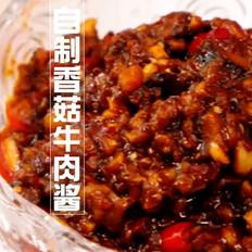 自制香菇牛肉酱