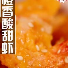 橙香酸味虾