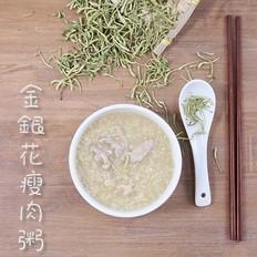 """食美粥-花粥系列 """"金银花瘦肉粥""""清热解毒、疏散风热、凉血止痢 营养早餐"""