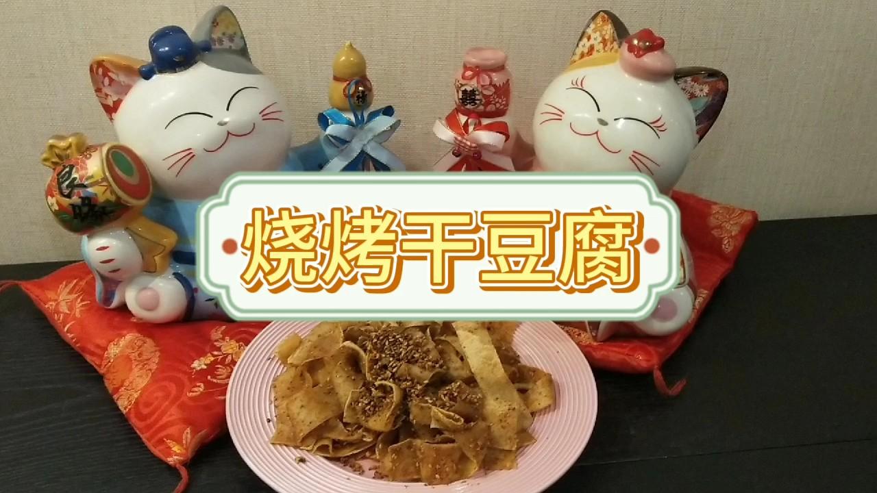 烧烤干豆腐