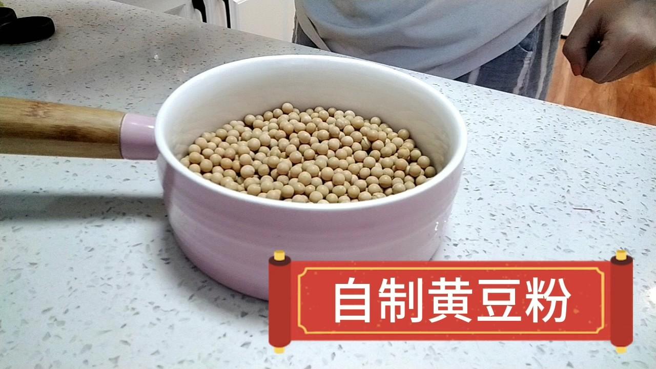 自制黄豆粉