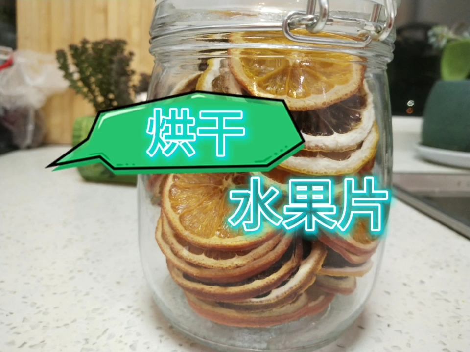 果茶水果片