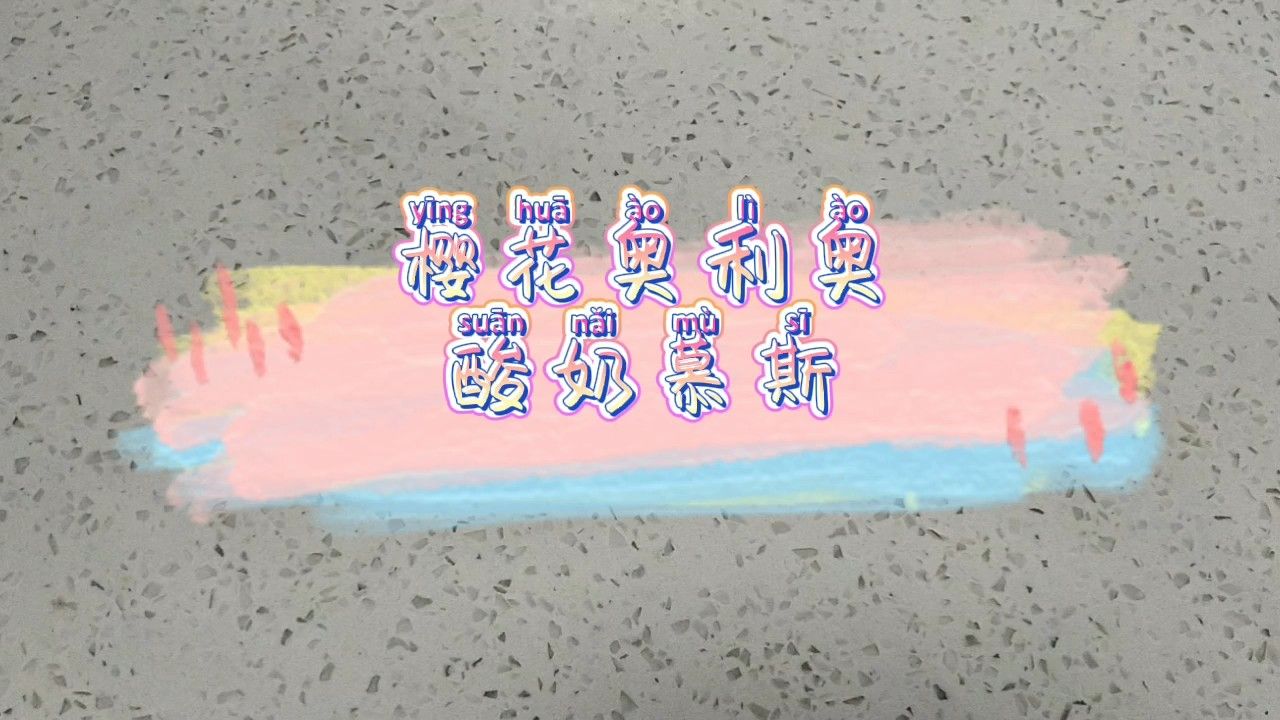 樱花奥利奥酸奶慕斯