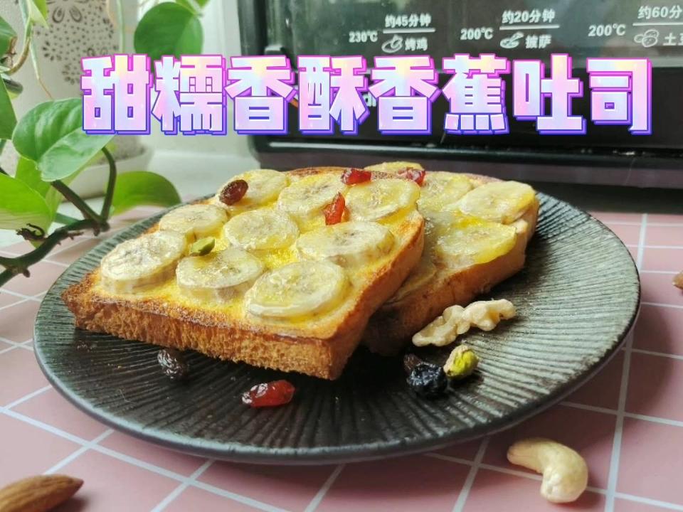 甜糯香酥的快手烤香蕉吐司