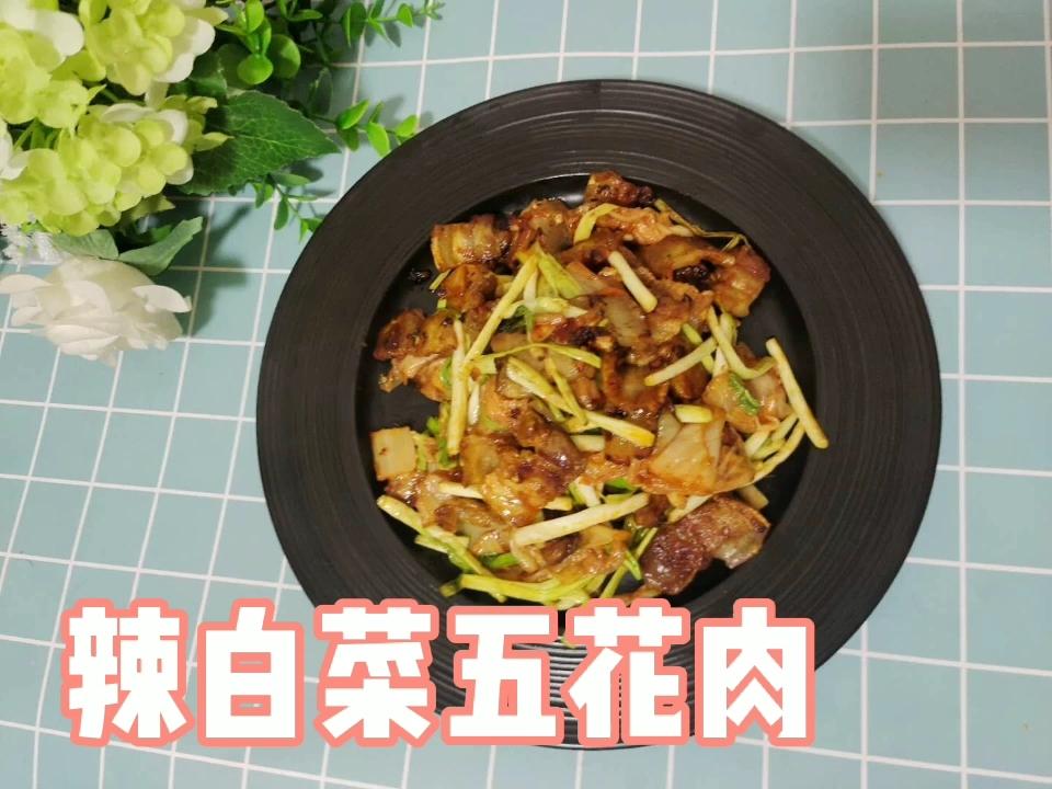 喜欢韩料一定要试的辣白菜五花肉