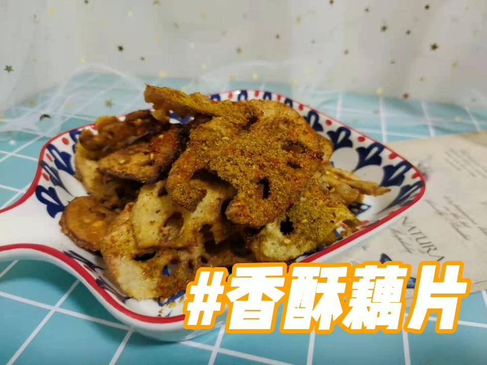 网红小零食香酥藕片