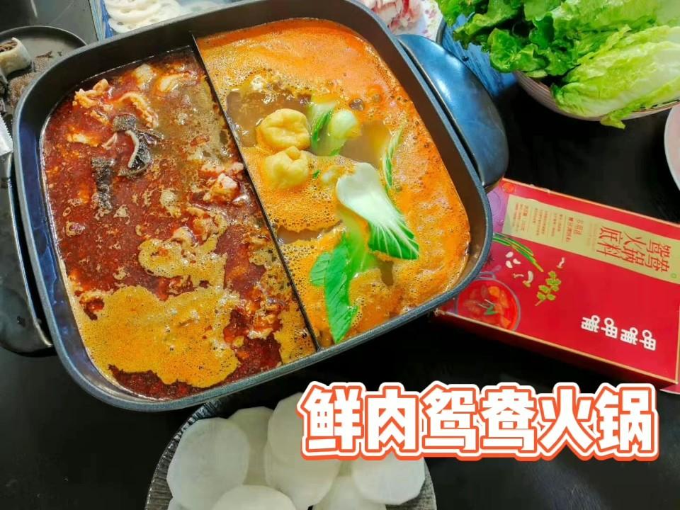 鲜肉鸳鸯火锅