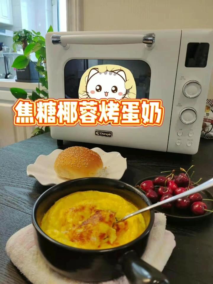 焦糖椰蓉烤蛋奶