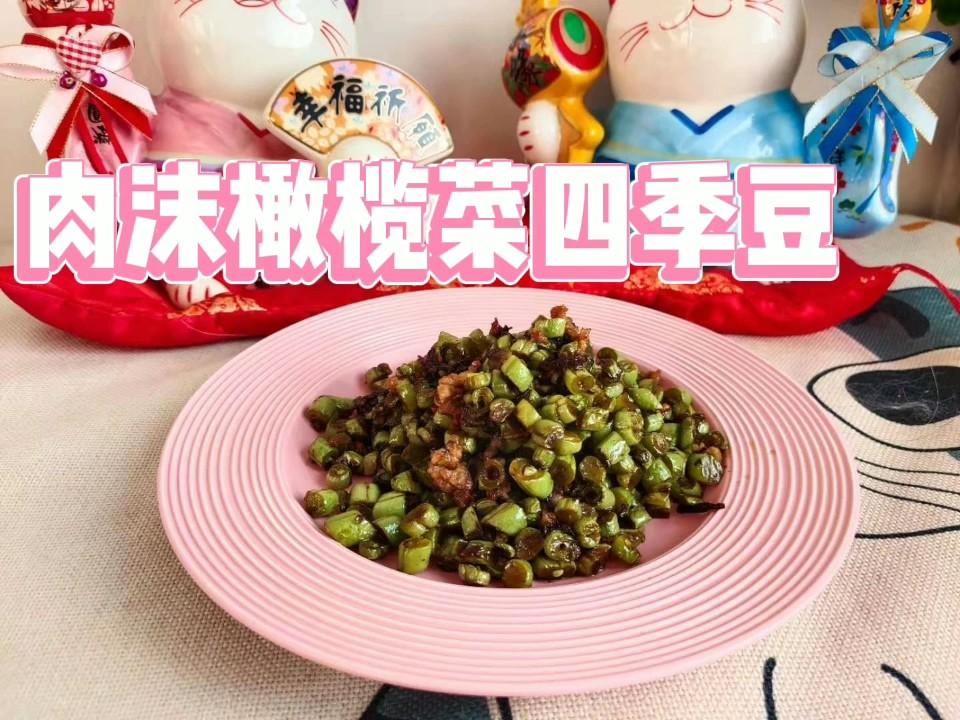 超下饭肉沫橄榄菜四季豆