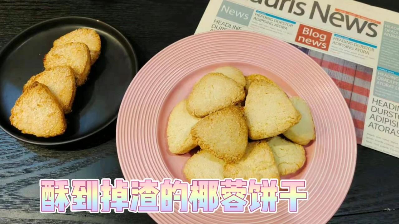 酥到掉渣的椰蓉饼干