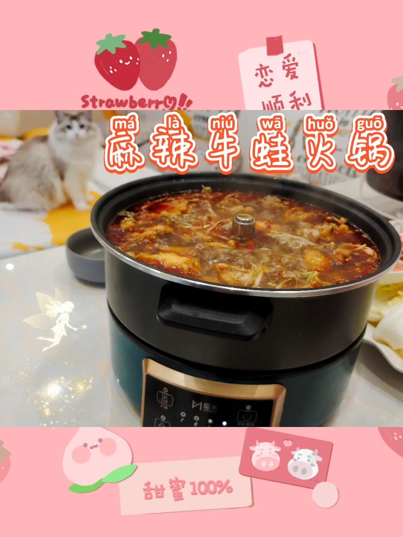 鲜香嫩滑的麻辣牛蛙火锅