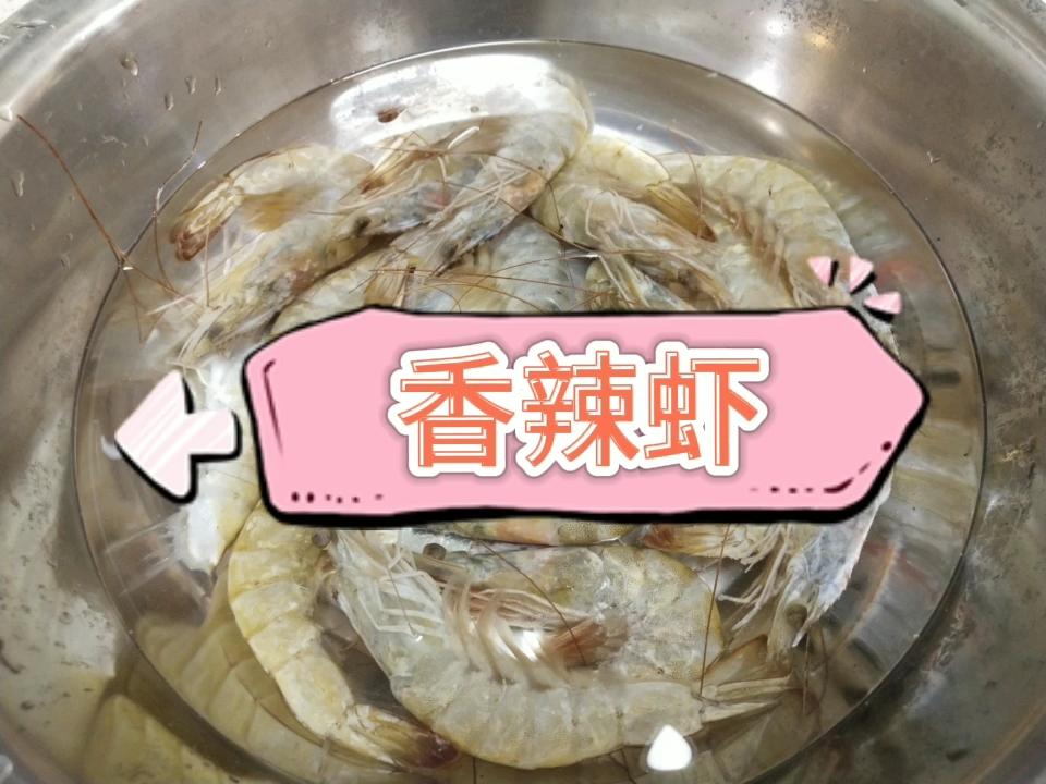 香辣虾的做法【步骤图】