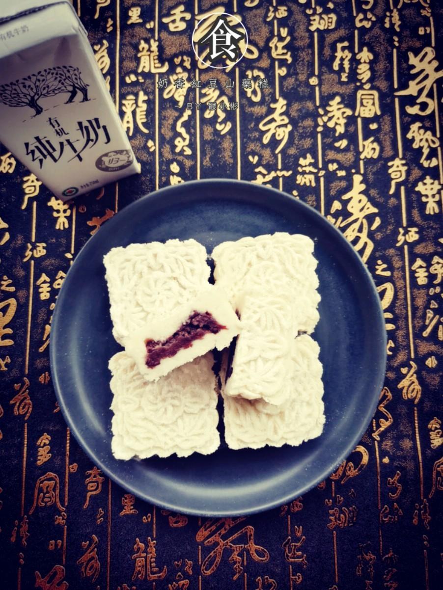 奶香红豆山药糕