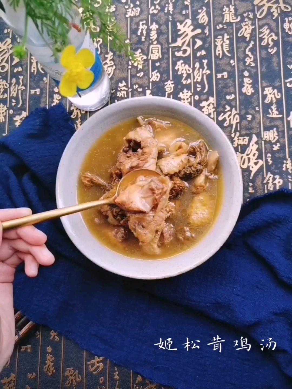 姬松茸雞湯