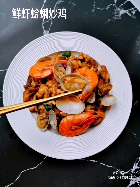 鲜虾蛤蜊炒鸡