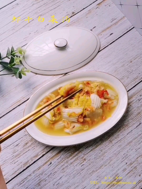 虾干白菜汤