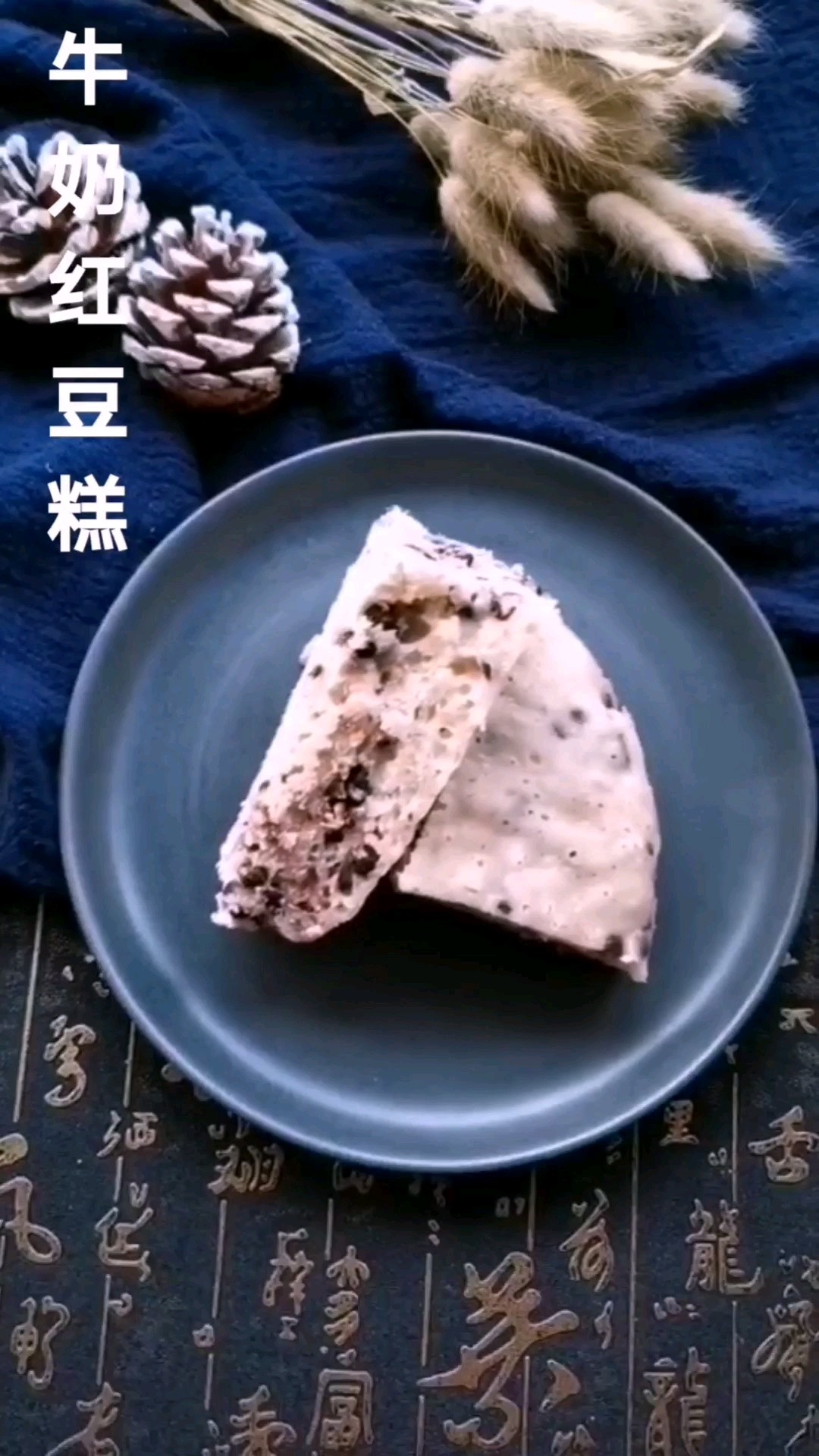牛奶红豆糕