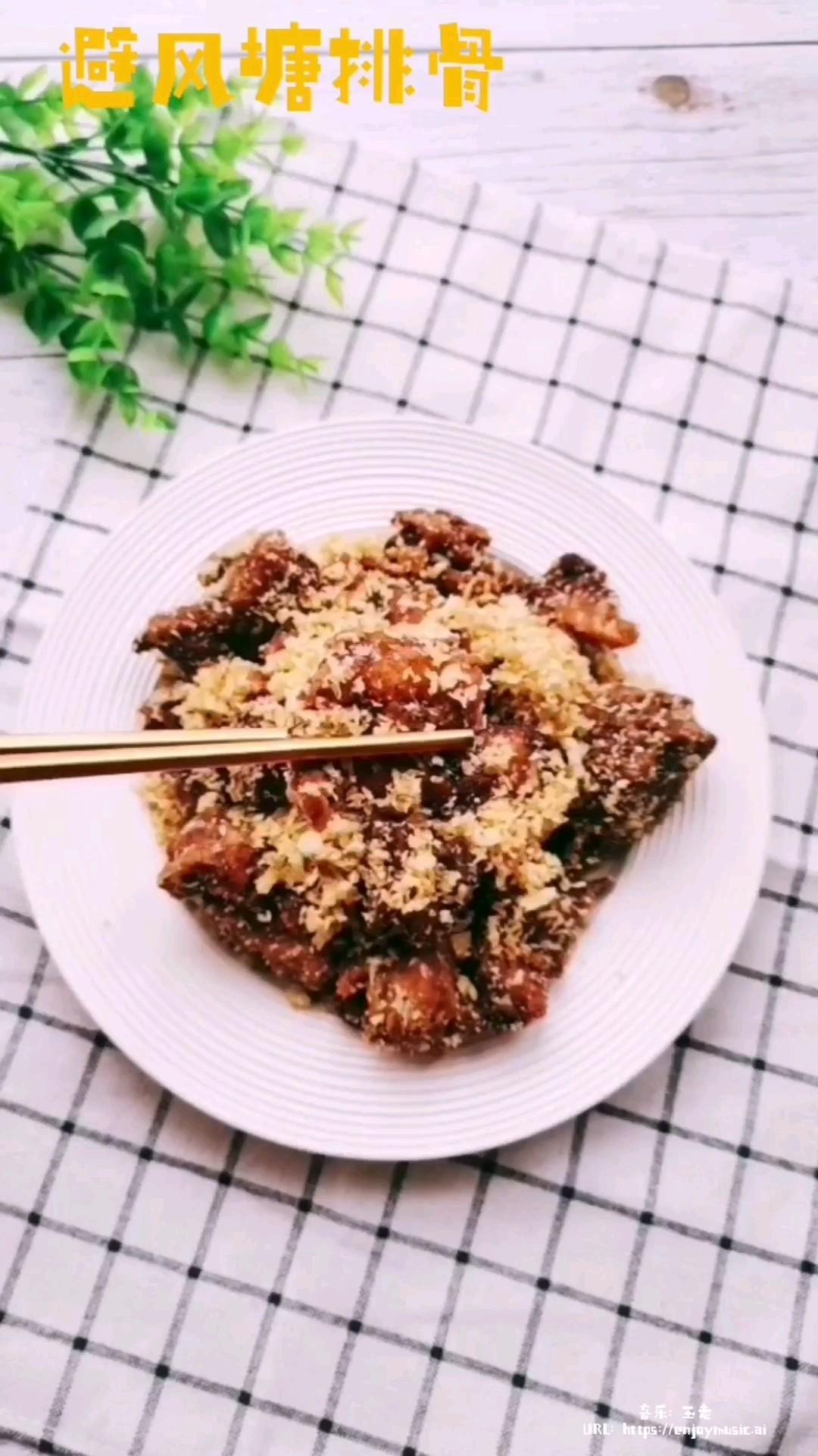 金黄喜庆的避风塘排骨,外脆里嫩超好吃~