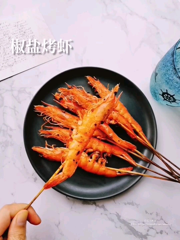 椒鹽烤蝦的做法