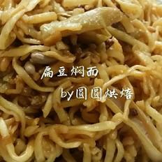 老北京的味道 扁豆焖面(自己手工压面面条更好吃)