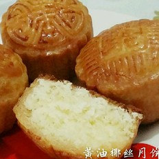黄油椰蓉月饼  50g共8个的配比