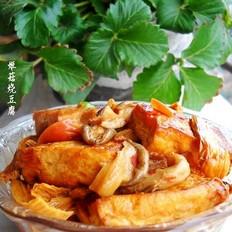 姬菇烧豆腐