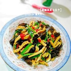 剁椒韭菜白豆干