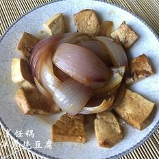 洋葱焖豆腐