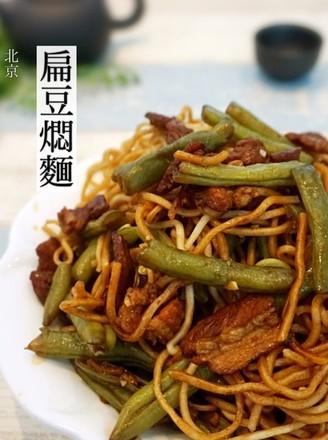 北京扁豆焖面的做法
