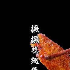 撅撅鸡翅煲