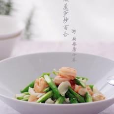 夏日晚餐好搭档鲜虾芦笋炒百合的做法大全