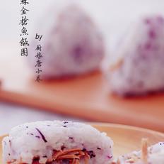 米饭还能这样吃——紫苏金枪鱼饭团