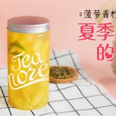 奶茶教程|2018夏季最in最流行,便宜好喝的菠萝青柠四季春