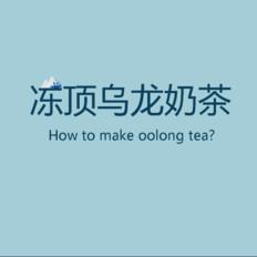 奶茶配方--一点点冻顶乌龙奶茶的做法