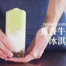 解读蕉香牛油果冰淇淋的做法