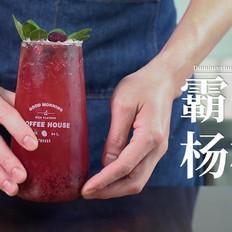 网红饮品霸气杨梅的做法