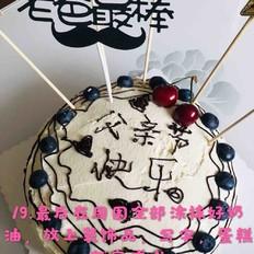 8寸酸奶戚风淡奶油蛋糕