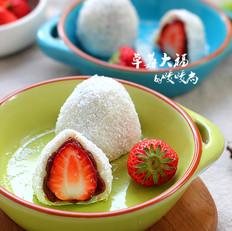 草莓大福的做法