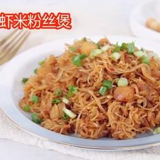 瑶柱虾米粉丝煲