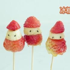 圣诞老人版-冰糖葫芦的做法