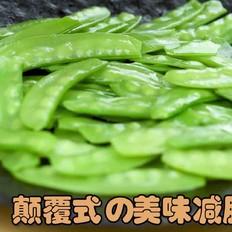 减肥餐   香菇海参浇荷兰豆