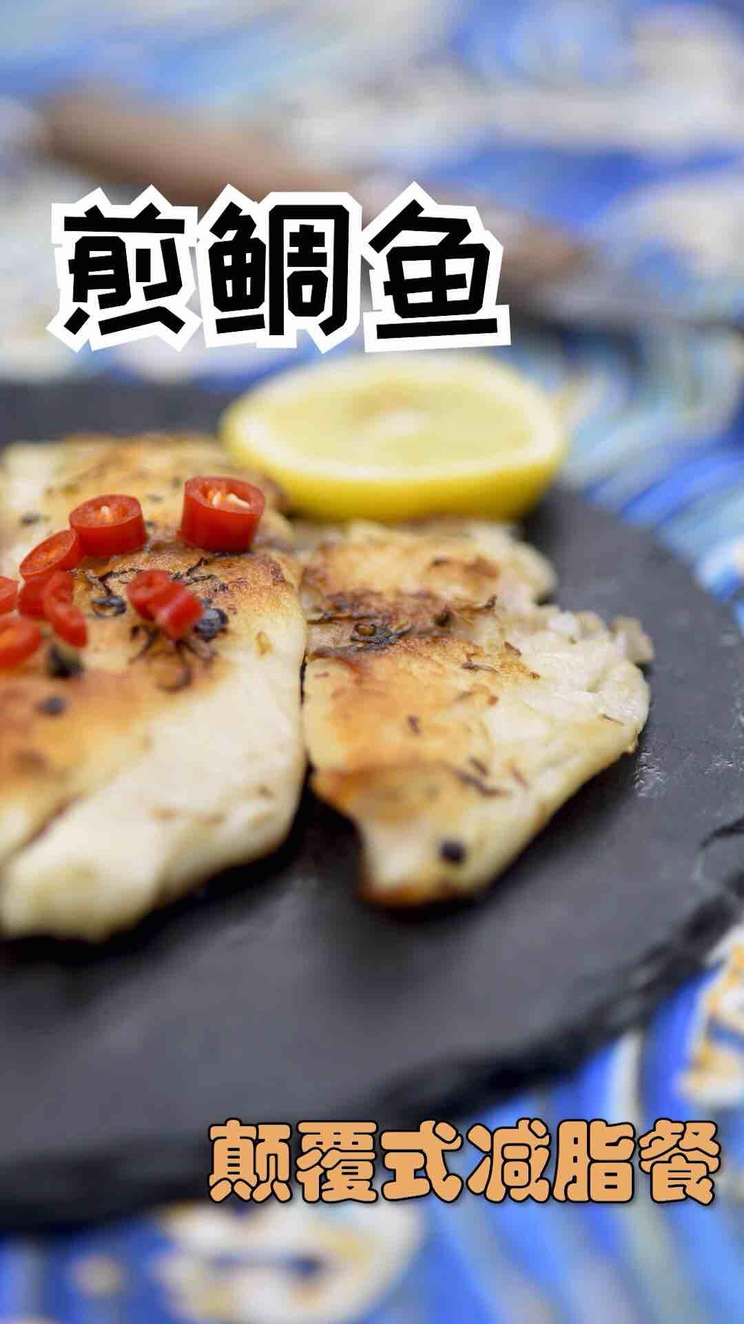 回味无穷的香煎鲷鱼