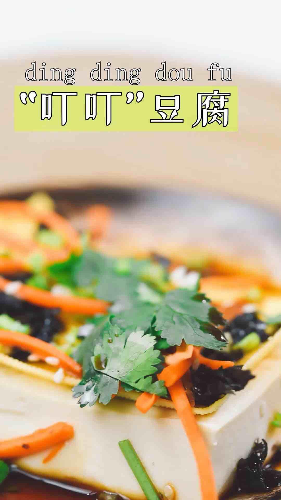 """简单又低卡的""""叮叮""""豆腐"""