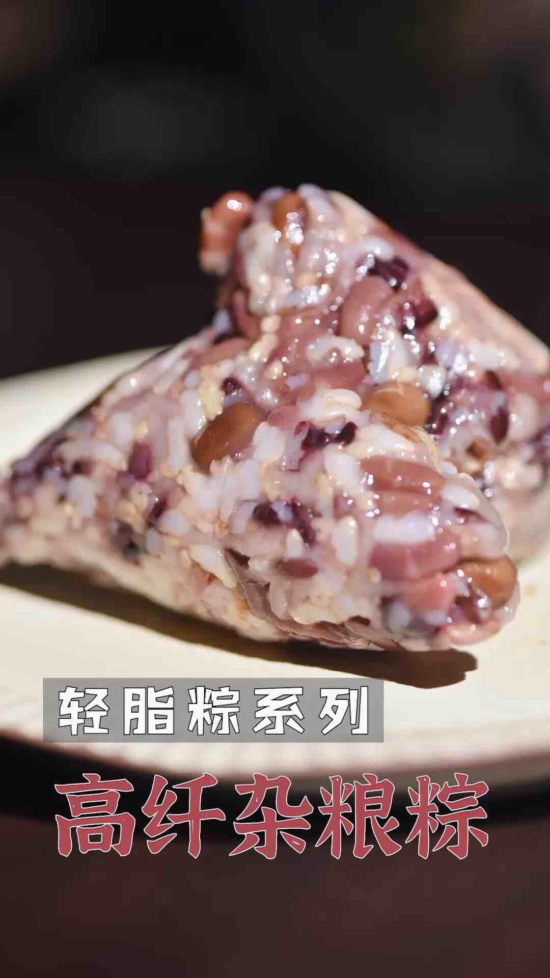 端午节轻脂粽系列 | 高纤杂粮粽
