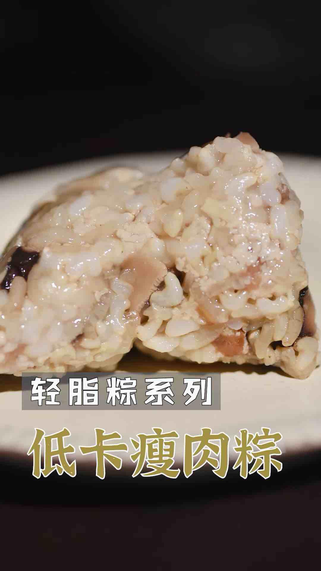 端午节轻脂粽系列   低卡瘦肉粽