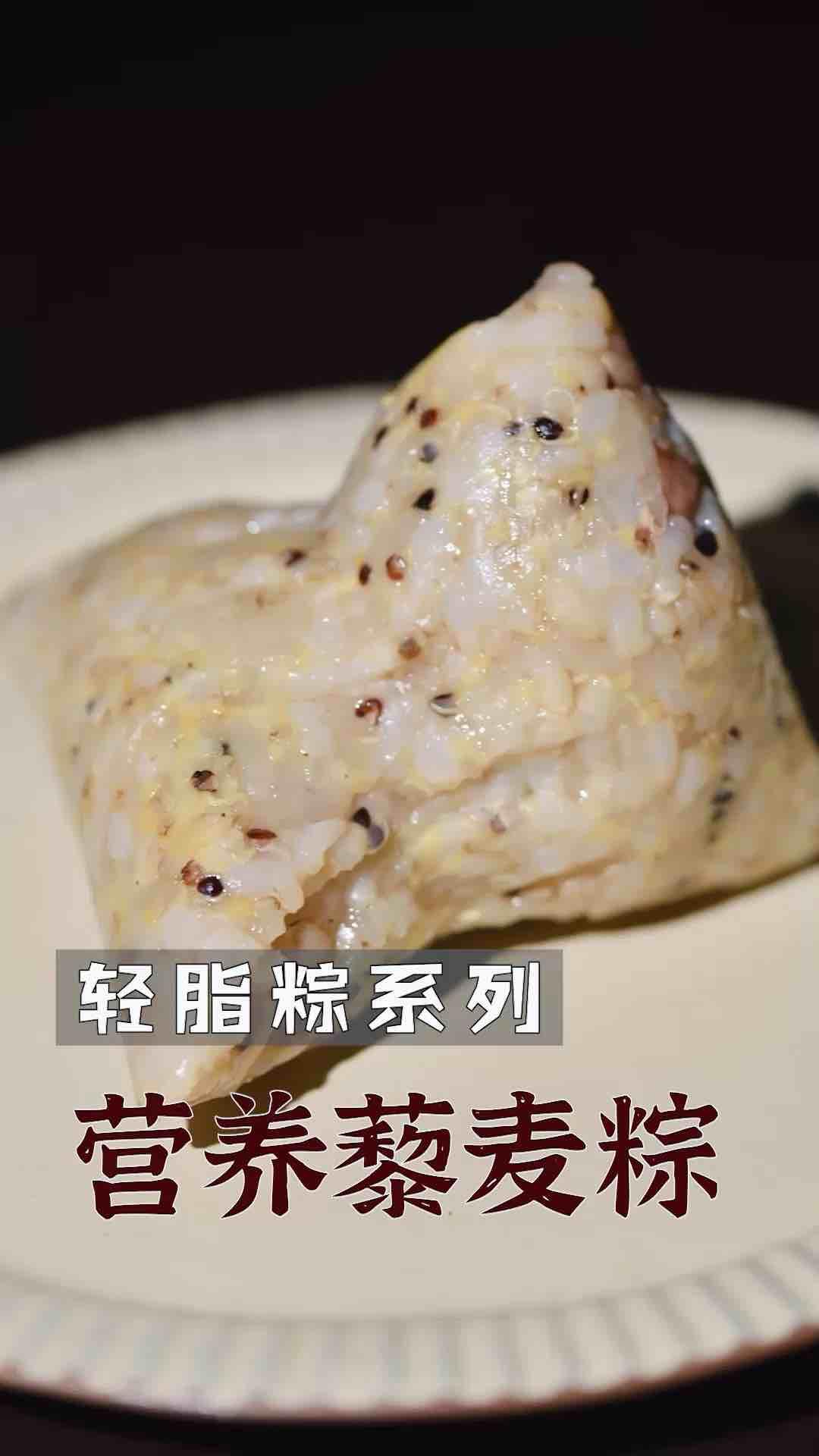 端午节轻脂粽系列   营养藜麦粽
