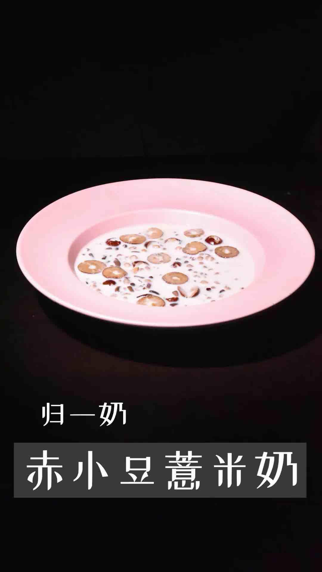 归一 | 赤小豆薏米奶