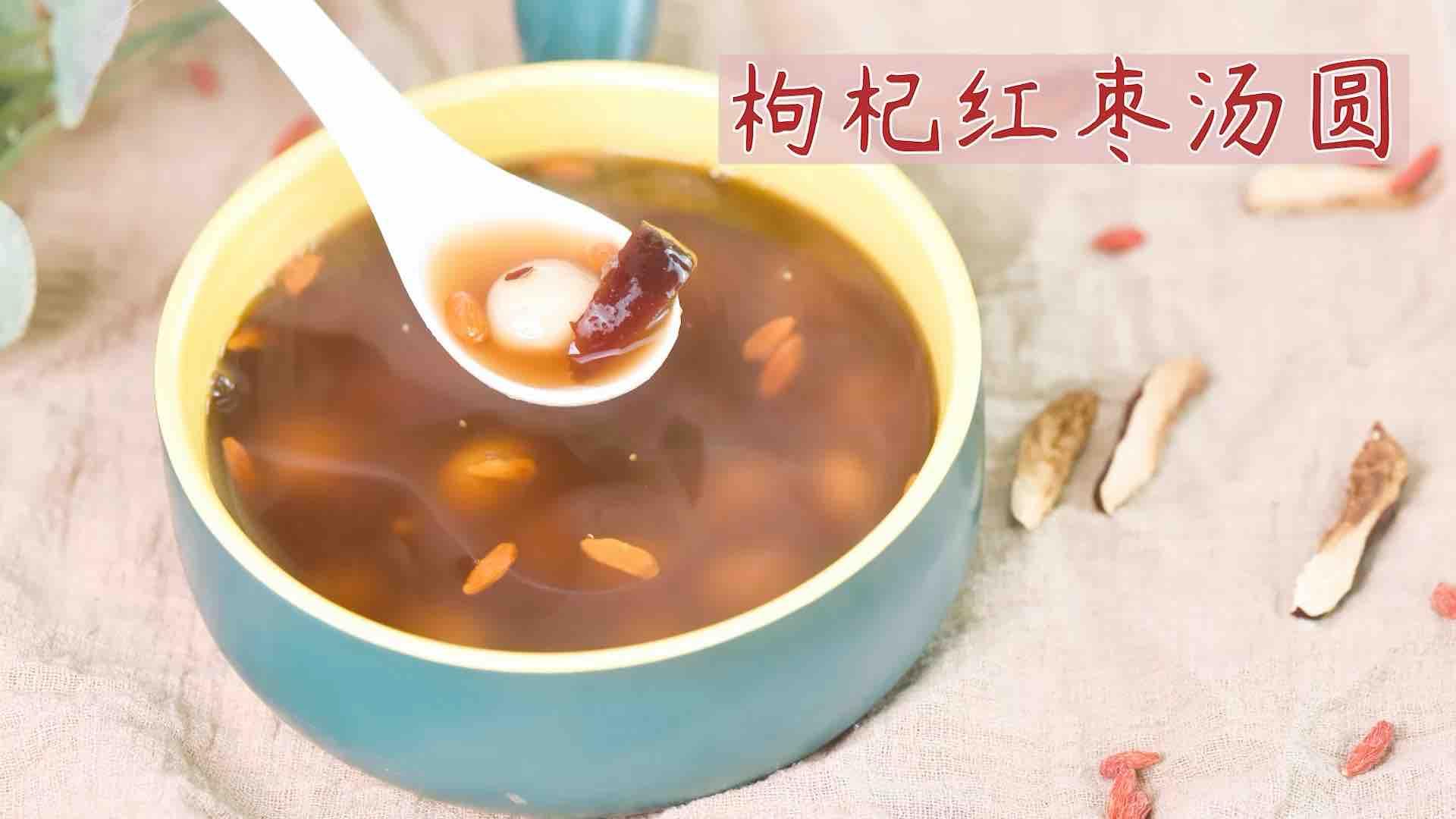 枸杞红枣汤圆