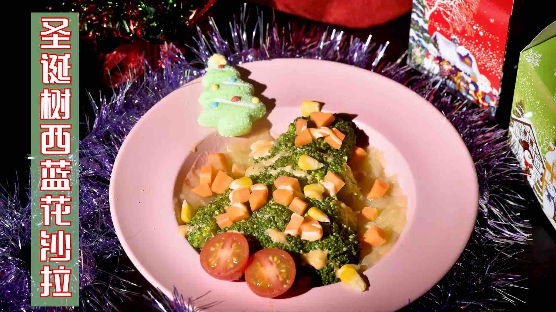 圣诞树西蓝花沙拉